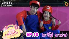 Little Nirin Season 2 | EP.10 | Mario Maurer [FULL]