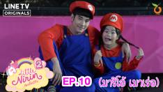 Little Nirin Season 2 | EP.10 | Mario Maurer [FULL]
