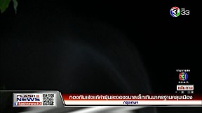 พบผู้เสียชีวิตจากไวรัสโคโรนาสายพันธุ์ใหม่ 6 คน | FlashNews | 21-01-63 | Ch3Thailand