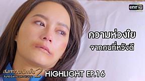 HIGHLIGHT สงครามนักปั้น Season2 | ความห่วงใยจากคนที่หวังดี | EP.16