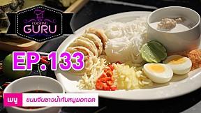 Cooking Guru | EP.133 | ขนมจีนซาวน้ำกับหมูยอทอด