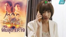 กลับไปสู่วันฝัน EP.19 | ฟินสุด | มะปราง ขี้มโน | PPTV HD 36