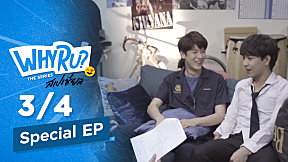WHY R U The Series Special EP [3\/4]