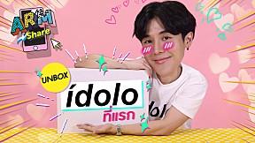 เปิดหมดกล่อง! กับแบรนด์ idolo | ARM SHARE EP.30