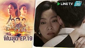 กลับไปสู่วันฝัน EP.19 | ฟินสุด | รักแท้...แพ้ผลประโยชน์ | PPTV HD 36