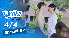 WHY R U The Series Special EP [4\/4]