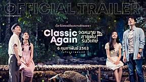 [Official Trailer] ตัวอย่างภาพยนตร์ Classic Again จดหมาย สายฝน ร่มวิเศษ