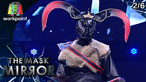 THE MASK MIRROR | EP.11 | 23 ม.ค. 63 [2\/6]