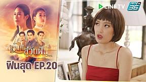 กลับไปสู่วันฝัน EP.20 | ฟินสุด | อ่อยไปทั่ว มั่วไม่เลิก | PPTV HD 36