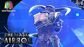 THE MASK MIRROR | EP.11 | 23 ม.ค. 63 [6\/6]