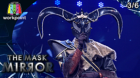THE MASK MIRROR   EP.11   23 ม.ค. 63 [3\/6]
