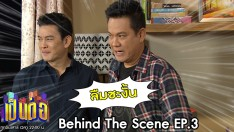 Behind The Scene เป็นต่อ 2020 | EP.3