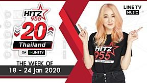 HITZ 20 Thailand Weekly Update | 2020-01-26