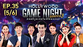 HOLLYWOOD GAME NIGHT THAILAND S.3 | EP.35 [5\/6]