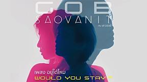 อยู่ได้ไหม (Would you stay) - กบ เสาวนิตย์ นวพันธ์ (Official MV)