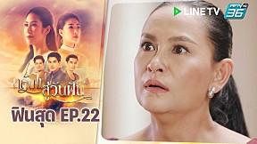 กลับไปสู่วันฝัน EP.22 | ฟินสุด | จุดจบของคนโลภ | PPTV HD 36