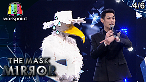 THE MASK MIRROR   EP.12   30 ม.ค. 63 [4\/6]