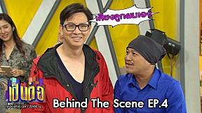 Behind The Scene เป็นต่อ 2020 | EP.4