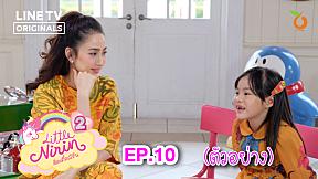 ตัวอย่าง Little Nirin Season 2 | EP.11 | แต้ว ณฐพร