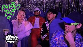 คนเดียวไม่ดี | Lonely - นายนะ ft. Oui Buddha Bless , ทศกัณฐ์ , Cnan [Official MV]