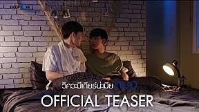 วิศวะมีเกียร์น่ะเมียหมอ TOSSARA (Official Teaser)   En Of Love รักวุ่นๆของหนุ่มวิศวะ