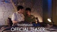 วิศวะมีเกียร์น่ะเมียหมอ TOSSARA (Official Teaser) | En Of Love รักวุ่นๆของหนุ่มวิศวะ