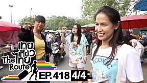 เทยเที่ยวไทย The Route | ตอน 418 | พาเที่ยว ทุ่งธรรมนา จ.นครปฐม [4\/4]