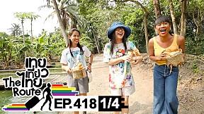 เทยเที่ยวไทย The Route   ตอน 418   พาเที่ยว ทุ่งธรรมนา จ.นครปฐม [1\/4]