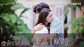 Club Friday The Series 11 รักที่ไม่ได้ออกอากาศ ตอน รักไม่มีตัวตน EP.4 [3\/5] (ตอนจบ)
