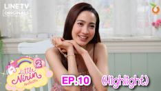 จะขอก็รีบขอนะคะ!! | Highlight 1 | Little Nirin Season 2 EP.11