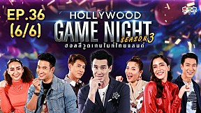 HOLLYWOOD GAME NIGHT THAILAND S.3   EP.36 [6\/6]