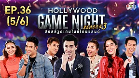 HOLLYWOOD GAME NIGHT THAILAND S.3 | EP.36 [5\/6]