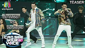 I Can See Your Voice Thailand | ฮั่น อิสริยะ VS ชิน ชินวุฒ | 5 ก.พ. 63 TEASER