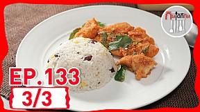 กินได้ก็กิน | EP.133 | ใต้ฝุ่น กนกฉัตร [3\/3]