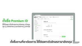 วิธีสมัครชื่อ Premium ID