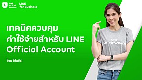 เทคนิคควบคุมค่าใช้จ่ายสำหรับ LINE Official Account