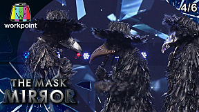 THE MASK MIRROR | EP.13 | 6 ก.พ. 63 [4\/6]