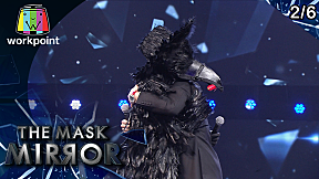 THE MASK MIRROR | EP.13 | 6 ก.พ. 63 [2\/6]