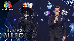 THE MASK MIRROR | EP.13 | 6 ก.พ. 63 [1\/6]