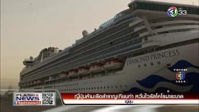 ญี่ปุ่นห้ามเรือสำราญเทียบท่า หวั่นไวรัสโคโรนาระบาด | FlashNews | 07-01-63 | Ch3Thailand