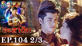 อะลาดิน | EP.104 [2\/3] | Aladdin | ช่อง 8