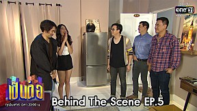 Behind The Scene เป็นต่อ 2020 | EP.5