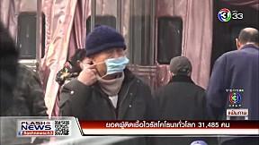 ยอดผู้ติดเชื้อไวรัสโคโรนาทั่วโลก 31,485 คน | FlashNews | 07-01-63 | Ch3Thailand