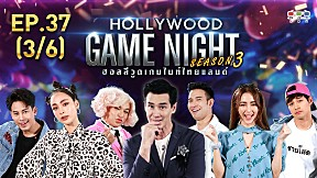 HOLLYWOOD GAME NIGHT THAILAND S.3 | EP.37 [3\/6]