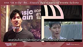 ความประทับใจของ 'เต ตะวัน' หลังชม Classic Again จดหมาย สายฝน ร่มวิเศษ