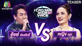 I Can See Your Voice Thailand | อ๊อฟ ปองศักดิ์ VS หญิง รฐา | 12 ก.พ. 63 TEASER