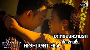HIGHLIGHT ไปให้ถึงดวงดาว | อดีตของความรักอันหวานชื่น | EP.4