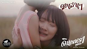 คุยเล่นๆ - จินตหรา พูนลาภ 【Official MV】