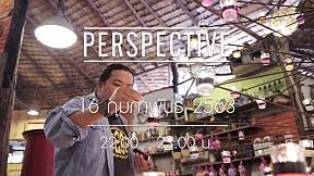 ตัวอย่าง Perspective | รัชนิกร ฉิมมะ