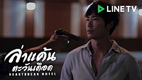 Heartbreak Hotel ล่าแค้นตะวันเดือด [4\/4]